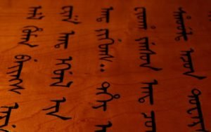 Image of ancient writing on parchment